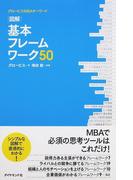 図解基本フレームワーク50 (グロービスMBAキーワード)