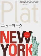 ニューヨーク (地球の歩き方Plat)