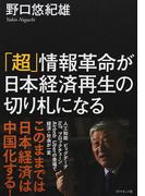 「超」情報革命が日本経済再生の切り札になる