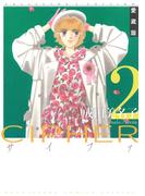 愛蔵版 CIPHER 【電子限定カラー完全収録版】(2)(花とゆめコミックス)