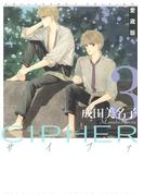 愛蔵版 CIPHER 【電子限定カラー完全収録版】(3)(花とゆめコミックス)
