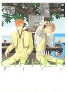 愛蔵版 CIPHER 【電子限定カラー完全収録版】(5)(花とゆめコミックス)
