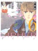 愛蔵版 CIPHER 【電子限定カラー完全収録版】(6)(花とゆめコミックス)