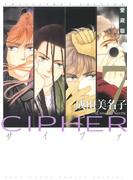 愛蔵版 CIPHER 【電子限定カラー完全収録版】(7)(花とゆめコミックス)