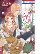 黒伯爵は星を愛でる(3)(花とゆめコミックス)