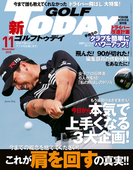 GOLF TODAY 2015年11月号(GOLF TODAY)