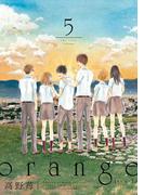 orange 5(アクションコミックス)