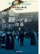【全1-2セット】エアーズ家の没落(創元推理文庫)
