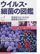 ウイルス・細菌の図鑑 感染症がよくわかる重要微生物ガイド