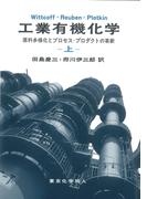 工業有機化学 原料多様化とプロセス・プロダクトの革新 上