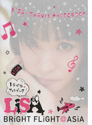 LiSA BRiGHT FLiGHT@ASiA トラベル♥フォトブック