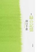 緑の記憶 歌集