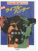 ライフル・ハンター 世界の猛獣と激闘・極限ドキュメント 新版
