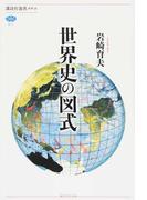 世界史の図式 (講談社選書メチエ)(講談社選書メチエ)