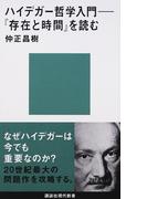 ハイデガー哲学入門 『存在と時間』を読む (講談社現代新書)(講談社現代新書)