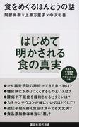食をめぐるほんとうの話 (講談社現代新書)(講談社現代新書)