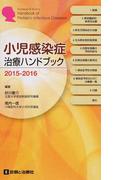 小児感染症治療ハンドブック 2015−2016