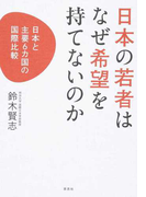 日本の若者はなぜ希望を持てないのか 日本と主要6カ国の国際比較