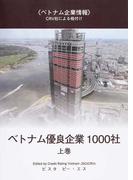 ベトナム優良企業1000社 CRV社による格付け 上巻 (ベトナム企業情報)