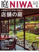 庭2015年冬号(No.221)