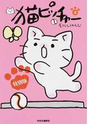 猫ピッチャー 4 特別版