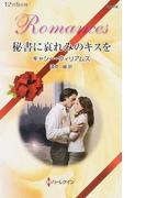 秘書に哀れみのキスを (ハーレクイン・ロマンス)(ハーレクイン・ロマンス)
