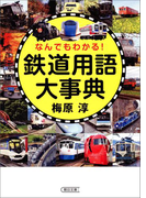 なんでもわかる! 鉄道用語大事典(朝日文庫)