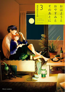 おはようとおやすみとそのあとに 3【電子特典付き】(フルールコミックス)