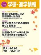 学研・進学情報2015年10月号