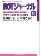教育ジャーナル2015年10月号Lite版(第1特集)