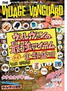 THE VILLAGE VANGUARD(学研MOOK)