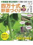四万十式野菜づくり(学研MOOK)