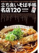 立ち食いそば手帳 名店120 首都圏編(学研MOOK)