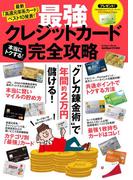 本当にトクする! 最強クレジットカード完全攻略(学研MOOK)