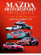 マツダ・モータースポーツ・エンサイクロペディア(学研MOOK)
