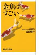 金魚はすごい(講談社+α新書)