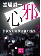 邪心 警視庁犯罪被害者支援課2(講談社文庫)
