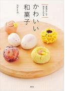 【期間限定価格】道具なしで始められる かわいい和菓子(講談社のお料理BOOK)