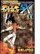 デュエル・マスターズSX 4(てんとう虫コミックス)