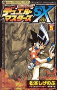 デュエル・マスターズSX 5(てんとう虫コミックス)
