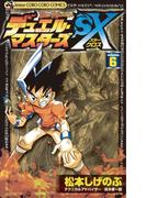 デュエル・マスターズSX 6(てんとう虫コミックス)