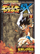 デュエル・マスターズSX 7(てんとう虫コミックス)