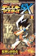 デュエル・マスターズSX 9(てんとう虫コミックス)