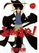 とめはねっ! 鈴里高校書道部 1(ビッグコミックス)