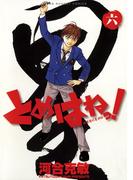 とめはねっ! 鈴里高校書道部 6(ビッグコミックス)