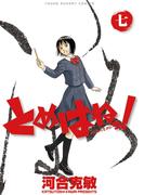 とめはねっ! 鈴里高校書道部 7(ビッグコミックス)