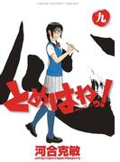 とめはねっ! 鈴里高校書道部 9(ビッグコミックス)