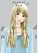 グッドナイト(2)(フィールコミックス)