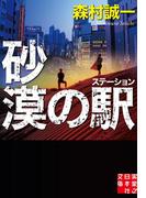 砂漠の駅(ステーション)(実業之日本社文庫)
