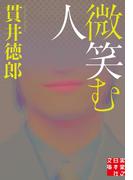 微笑む人(実業之日本社文庫)